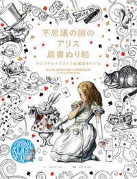 ジョン・テニエル - Tokyo Alice official blog