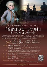 2017年12月3日萩原邸モーツァルト・レクチャーコンサート - ザルツブログ ザルツブルク在住者による、グルメ・文化・旅行の贅沢写真日記