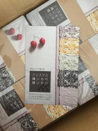 《再掲》DMが出来ました。「クリスマス 織りもの 贈りもの」曽田よう子手織り展 - 手染めと糸のワークショップ