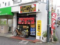 「嵐屋」でレバニラ炒め(定食セット)+餃子♪ - 冒険家ズリサン