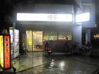 「長浜ラーメン博多っ子」でタカナラーメン♪90 - 冒険家ズリサン