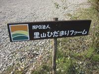 里山で小麦の種蒔き体験(大阪・河内長野) - さんころのにっき