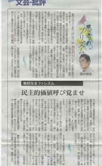 首相が憲法違反を犯した@朝日新聞 - SEのための心理相談室
