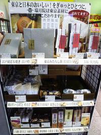 【大塚情報】瑞月院の東京素材にこだわったお土産いろいろ - 岐阜うまうま日記(旧:池袋うまうま日記。)