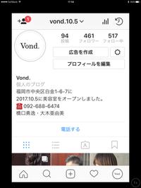 ハジメマシテ - 福岡白金1丁目の美容室  Vond.