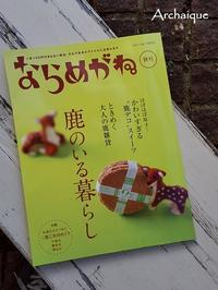素敵に☆ - 奈良の焼き菓子専門店 幸福スイーツ アルカイック