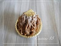 自家製マロンペーストで不細工モンブラン - cuisine18 晴れのち晴れ