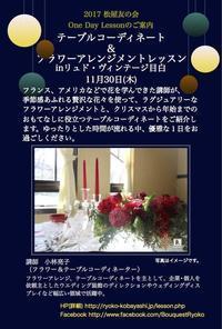 初公開の自由学園みらいかんを見学して来ました♪ - Bouquets_ryoko