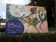 上野の美術館ハシゴ②「北斎とジャポニスム」展@国立西洋美術館 - 続☆今日が一番・・・♪