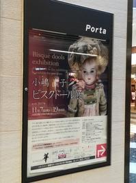 小嶋直子先生の個展@京都 - 幸福な時間
