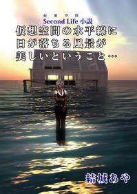 電子書籍■仮想空間の水平線に日が落ちる風景が美しいということ… - 仮想世界の多重人格 Multiple personality of virtual world