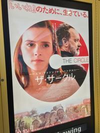 THE CIRCLE (ザ・サークル)...★2 - 旦那@八丁堀