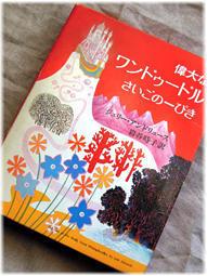 偉大なワンドゥードル さいごの一匹 童話と詩と読書会の思い出(追記) - nazunaニッキ