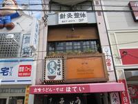 Sonoma Fresh Pasta Cafe (兵庫・甲子園口) - さんころのにっき