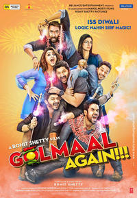 【Golmaal Returns】 - ポポッポーのお気楽インド映画
