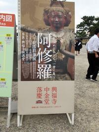 【奈良2017】興福寺で阿修羅像を見学の後帰宅 - お散歩アルバム・・春の足音