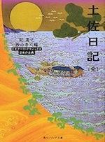 『ビギナーズ・クラシックス 土佐日記 (全)』(本) - 竹林軒出張所