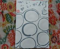 梅皿   「何色がいいかな」 - ムッチャンの絵手紙日記