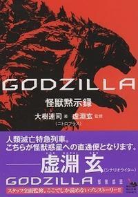 『GODZILLA/怪獣黙示録』 大樹連司/虚淵玄:監修 - 【徒然なるままに・・・】