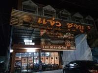 310日目・モンゴル鍋風?「Jaew Shabu」@スリマハポー - プラチンブリ@タイと日本を行ったり来たり