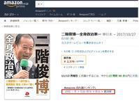 本日のアマゾンランキングは25位、『二階俊博―全身政治家―』 - 段躍中日報