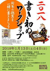 『書き初めワークショップ』を2018年も開催します!(残席情報有り) - 筆耕アーティスト 道口久美子 BLOG