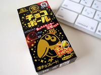 「金のキョロちゃんチョコボール」あったらラッキー金箔付き〜♪ - kazuのいろんなモノ、こと。