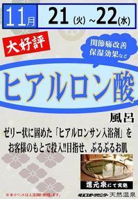 15日は天然温泉がお休みです(*_ _)。 - 埼玉スポーツセンター 天然温泉
