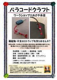 12/9(土)パラコードクラフト - コミュニティカフェ「かがよひ」