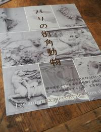 パリの街角動物@神田神保町・文房堂ギャラリーカフェ - 動物・テディべア 時々 パリの街角動物
