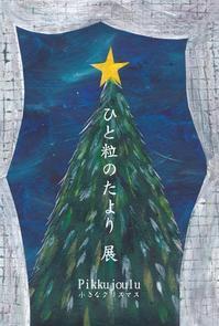 ひと粒のたより展19日より開催 - Toneriko