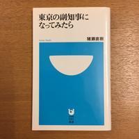 猪瀬直樹「東京の副知事になってみたら」 - 湘南☆浪漫