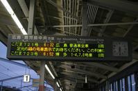 福山→広島:JR西日本30周年記念乗り放題きっぷの旅 - Joh3の気まぐれ鉄道日記