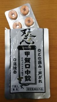 SHINOBI 甲賀口中錠発売 - 甲賀市観光協会スタッフブログ
