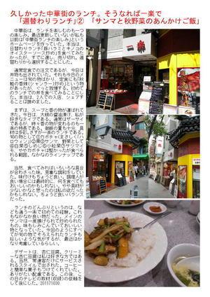 久しかった中華街のランチ。そうなれば一楽で「週替わりランチ」② 「サンマと秋野菜のあんかけご飯」