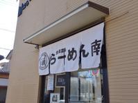 金澤流麺 らーめん南 - 芋タンおかわり!