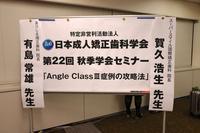 日本成人矯正歯科学会の秋季学会セミナーで講演しました - 木更津のありしま矯正歯科*院長のブログです