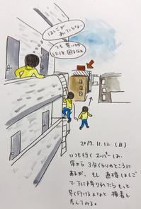 横着 - 一天一画   Yuki Goto