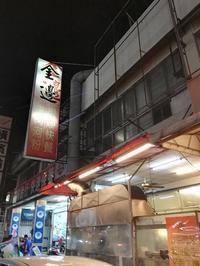 (台中:アジア料理)ベトナム?カンボジア?何料理だろう!?リーズナブルで美味しい「金邊」さん♪ - メイフェの幸せ&美味しいいっぱい~in 台湾