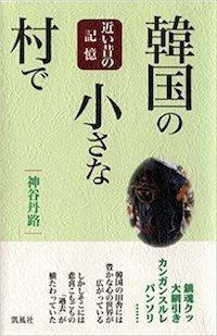 2冊の本by マサコ - 海峡web版