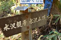 休日の過ごし方~水沢山を登山 - 館林の完全お一人様専用 くつろぎの美容室 ぱ~せぷしょんの ウェブログ