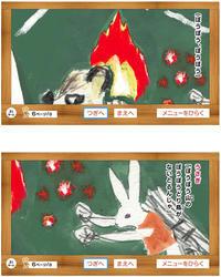 ハイブリッドキャスト絵本(NHKおはなしのくに) - 櫻井 砂冬美 / Sakurai Satomi