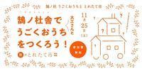 急きょ11月25日(土)初出店決定 - マゴの庭