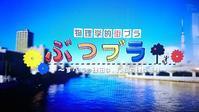 BS-TBS「ぶつブラ」: 物理街歩きという町ブラ番組の先っちょ - 鴎庵