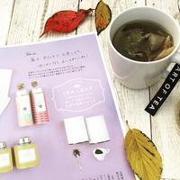 HANAKO【本当はお茶が好き】 - Art of Tea(アートオブティー)の世界へようこそ