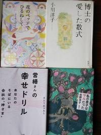 休日は読書と - ふうりゅう日記