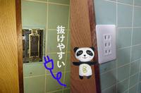 三口コンセント - 西村電気商会|東近江市|元気に電気!