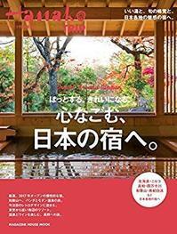 雑誌Hanako特別編集『心なごむ、日本の宿へ。』に掲載していただきました。 - 豆月のまめ日和