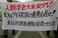 東大はアイヌ民族の遺骨を返せ トランプ大統領の訪日・訪韓反対 - ムキンポの exblog.jp