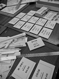 発表会(飾付け前日のコト) - スズキヨシカズ幻燈画室